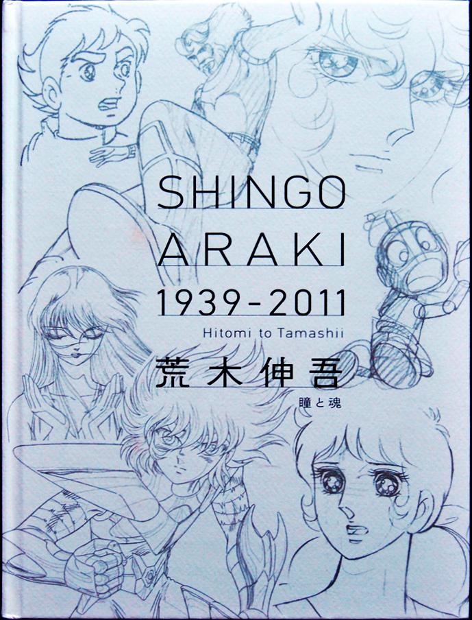 Artbook Shingo Araki