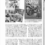 Fumetti e gadget di Goldrake su Mazinger Bible