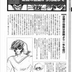 Tetsuya Tsurugi bozza manga