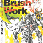 junichi-hayama-brush-work